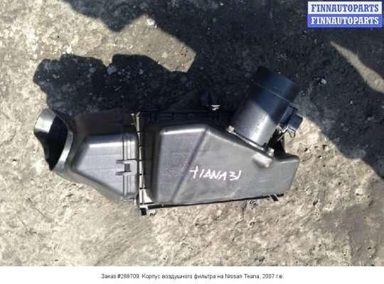 Корпус воздушного фильтра на Nissan Teana I J31