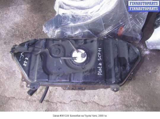 Бензобак на Toyota Yaris P1
