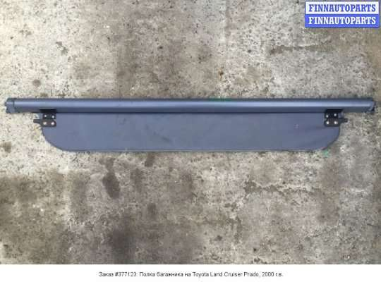 Полка багажника на Toyota Land Cruiser Prado 90