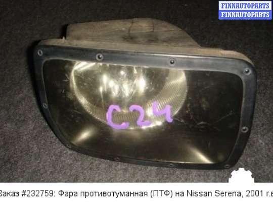 Фара противотуманная (ПТФ) на Nissan Serena II C24 (Japan)