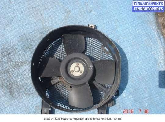 Радиатор кондиционера на Toyota Hilux Surf I (N130G)