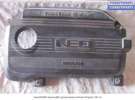 Крышка ДВС (декоративная) на Nissan Wingroad Y11