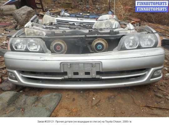 Прочие детали (не вошедшие в список) на Toyota Chaser ZX 100