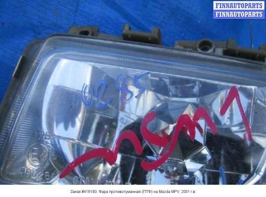 Фара противотуманная (ПТФ) на Mazda MPV II LW