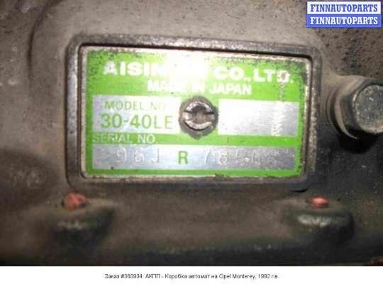 АКПП - Коробка автомат на Opel Monterey A