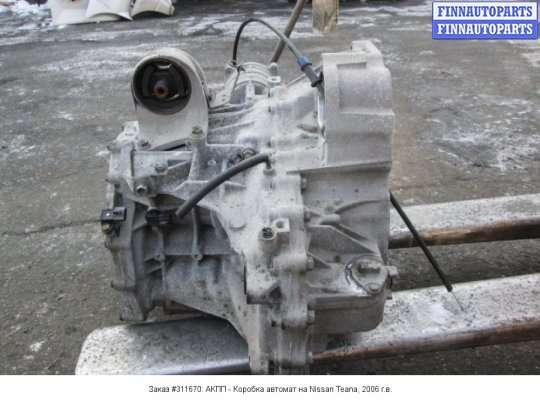 АКПП - Коробка автомат на Nissan Teana I J31
