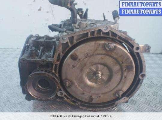 АКПП - Коробка автомат на Volkswagen Passat B4 (3A)