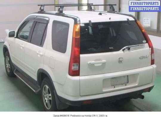 Рейлинги на Honda CR-V II (RD_)