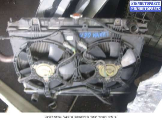 Радиатор (основной) на Nissan Presage
