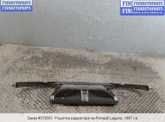 Решетка радиатора на Renault Laguna I