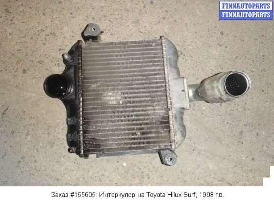 Интеркулер на Toyota Hilux Surf II (N185W)