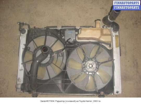 Радиатор (основной) на Toyota Harrier II (U30W)