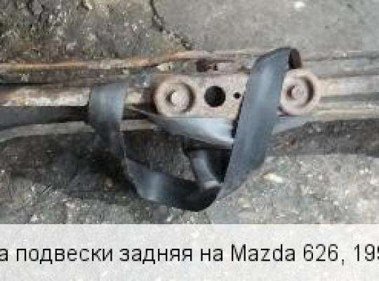 Балка подвески задняя на Mazda 626 IV GE