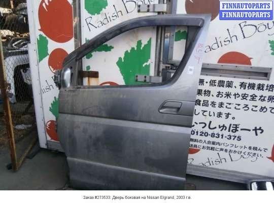 Дверь боковая на Nissan Elgrand E51