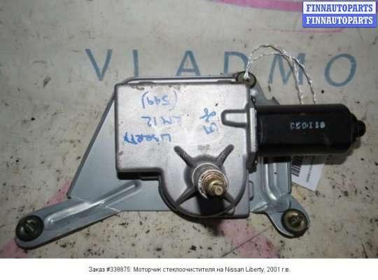 Моторчик стеклоочистителя на Nissan Liberty M12
