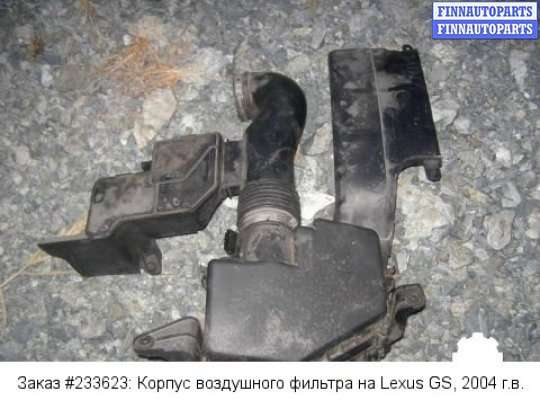 Корпус воздушного фильтра на Lexus GS II