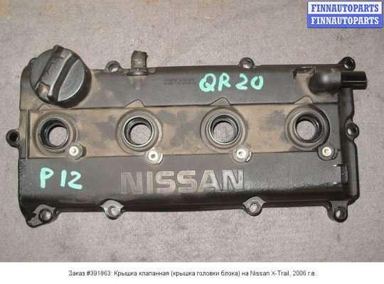 Крышка клапанная (крышка головки блока) на Nissan X-Trail I