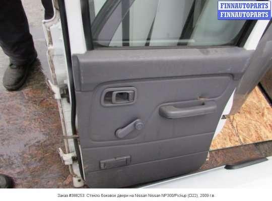 Стекло боковое двери на Nissan NP300 / PickUp (D22)