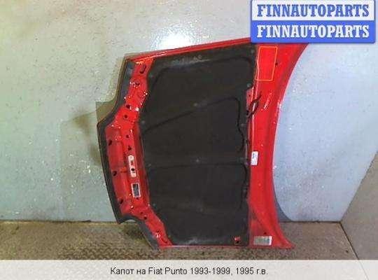 Капот на Fiat Punto I 176