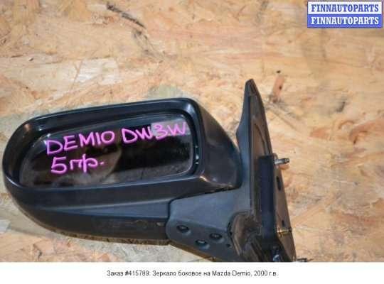 Зеркало боковое на Mazda Demio I (DW)