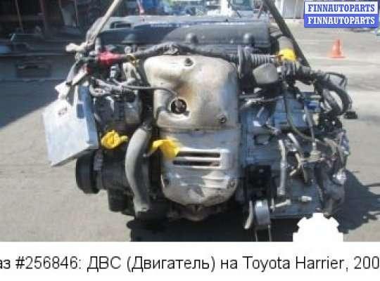ДВС (Двигатель) на Toyota Harrier II (U30W)