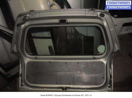 Крышка багажника на Nissan AD (VFY11)