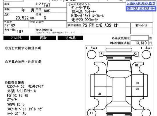 Редуктор моста на Subaru Legacy Outback II (BE, BH)