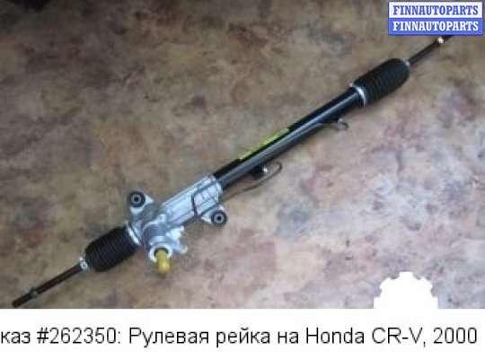 Рулевая рейка на Honda CR-V I (RD)