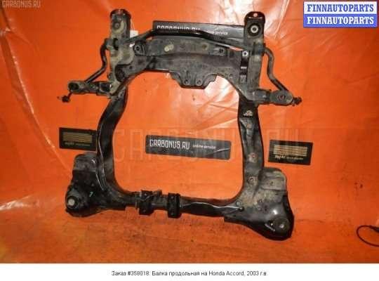 Балка продольная на Honda Accord VII (CL)