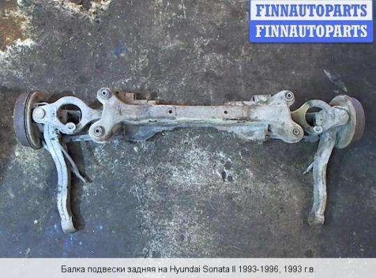 Балка подвески задняя на Hyundai Sonata II/III (Y3)