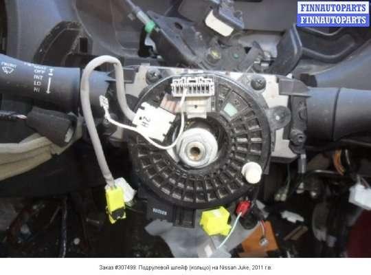 Подрулевой шлейф (кольцо) на Nissan Juke