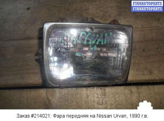 Фара передняя на Nissan Urvan Kasten E24