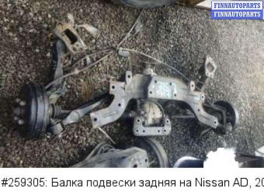 Балка подвески задняя на Nissan AD (VFY11)