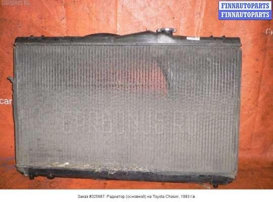 Радиатор (основной) на Toyota Chaser ZX 90