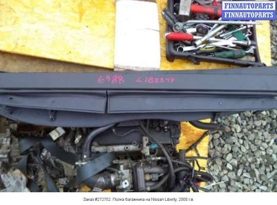 Полка багажника на Nissan Liberty M12