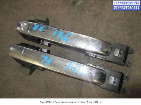 Ручка двери наружная на Nissan Teana I J31