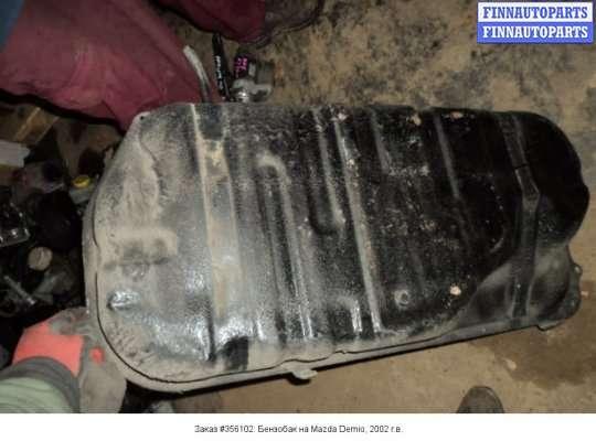 Бензобак на Mazda Demio I (DW)