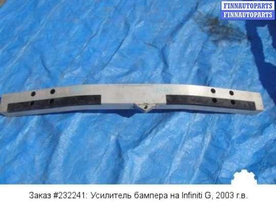 Усилитель бампера на Infiniti G I (V35)
