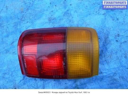 Фонарь задний на Toyota Hilux Surf I (N130G)