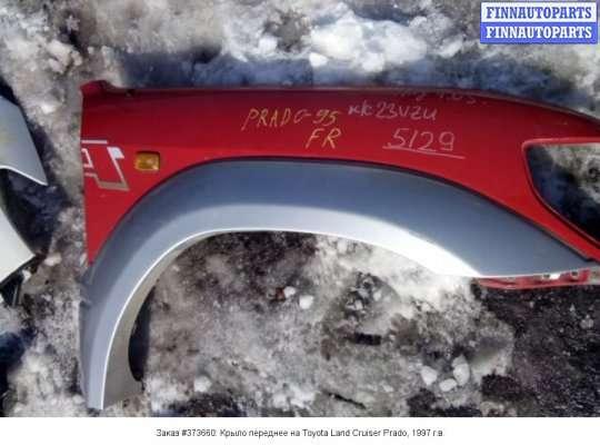 Крыло переднее на Toyota Land Cruiser Prado 90