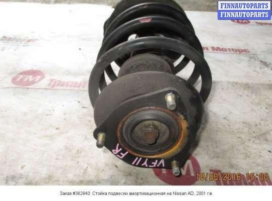 Стойка подвески амортизационная на Nissan AD (VFY11)
