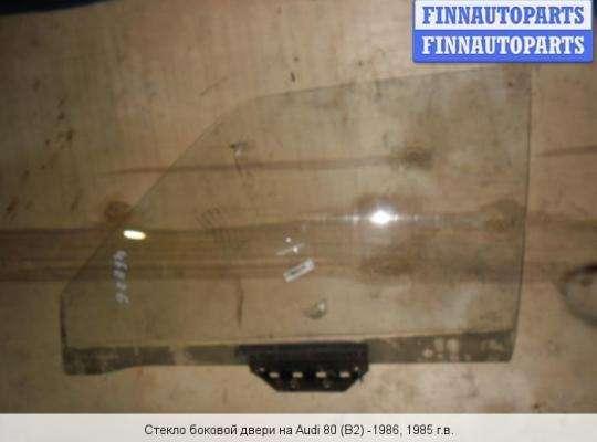 Стекло боковое двери на Audi 80 (B2)