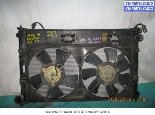 Радиатор (основной) на Mazda MPV II LW