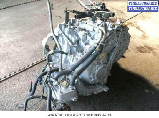 Вариатор (CVT) на Nissan Murano (Z50)