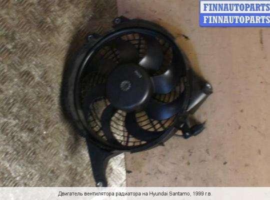 Вентилятор радиатора на Hyundai Santamo