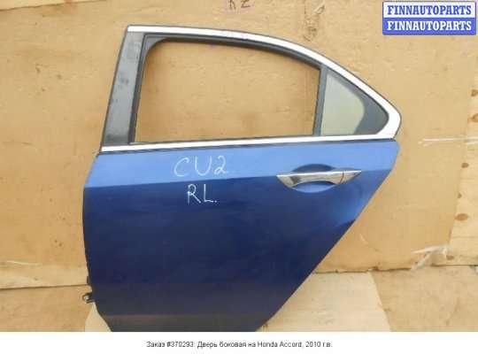 Дверь боковая на Honda Accord VIII (CU)
