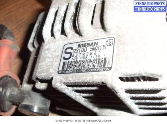 Генератор на Nissan AD (VFY11)