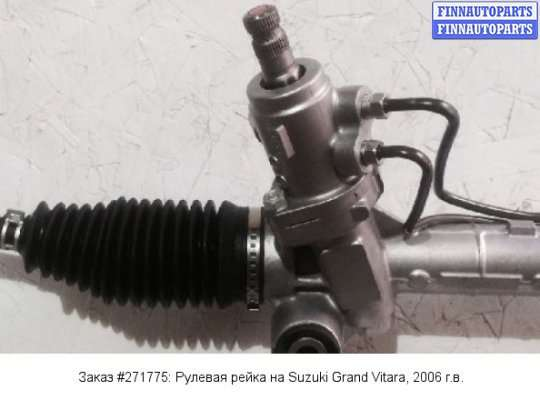 Рулевая рейка на Suzuki Grand Vitara II (JT, TD54)