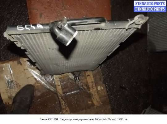 Радиатор кондиционера на Mitsubishi Galant V