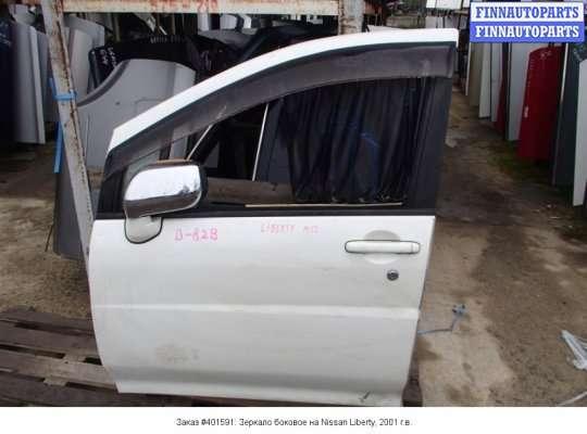 Зеркало боковое на Nissan Liberty M12